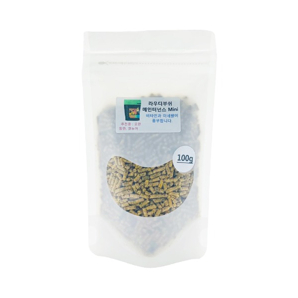 라우디부쉬 Mini Maintenance Pellet 100g (소분)